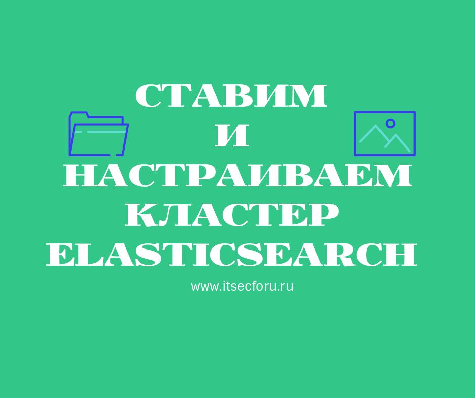 🐧 Настройка кластера Elasticsearch на CentOS 8/7 | Ubuntu 20.04 / 18.04 с Ansible