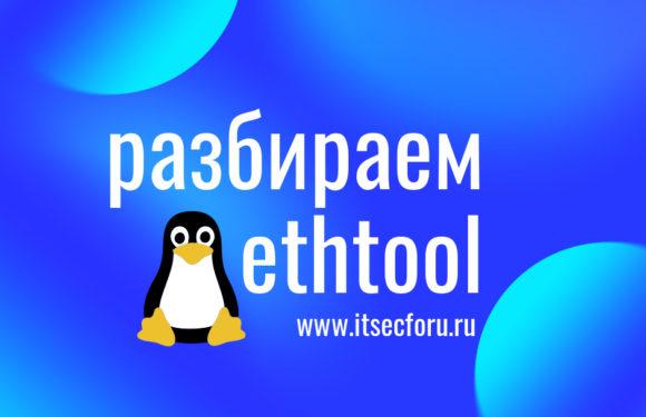 🖧 Как управлять Ethernet картой с помощью команды ethtool