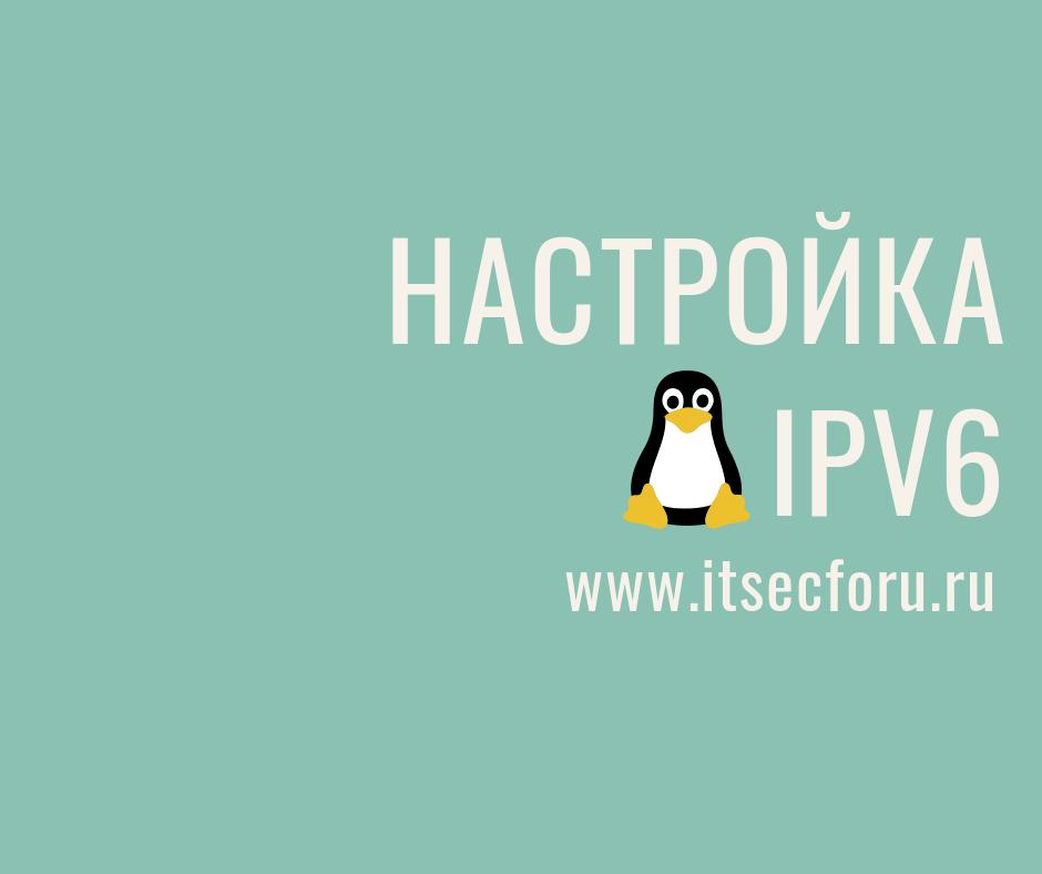 🖧 Как настроить сеть IPv6 в CentOS / RHEL 8