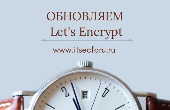 🔏 Как принудительно продлить сертификат Let's Encrypt