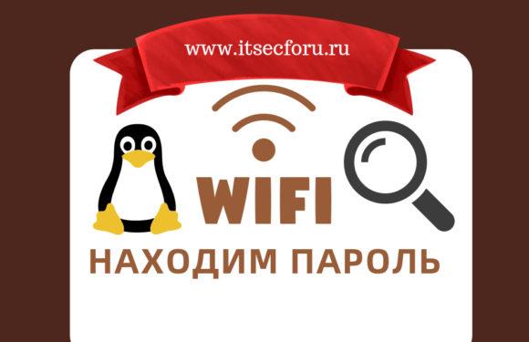 🖧 Как найти пароль подключенных сетей WiFi на Linux