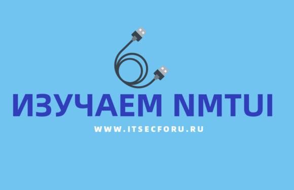 🐧 Как настроить сеть с помощью инструмента «nmtui»