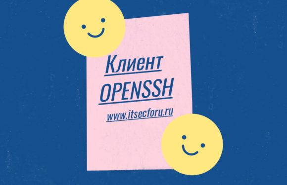🐧 Как проверить конфигурацию клиента OpenSSH