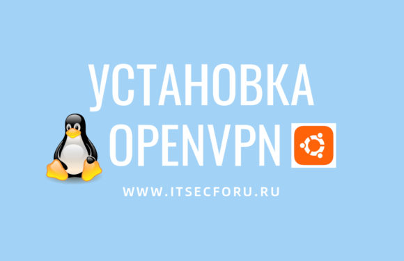 🛡️ Как установить OpenVPN на Ubuntu 20.04