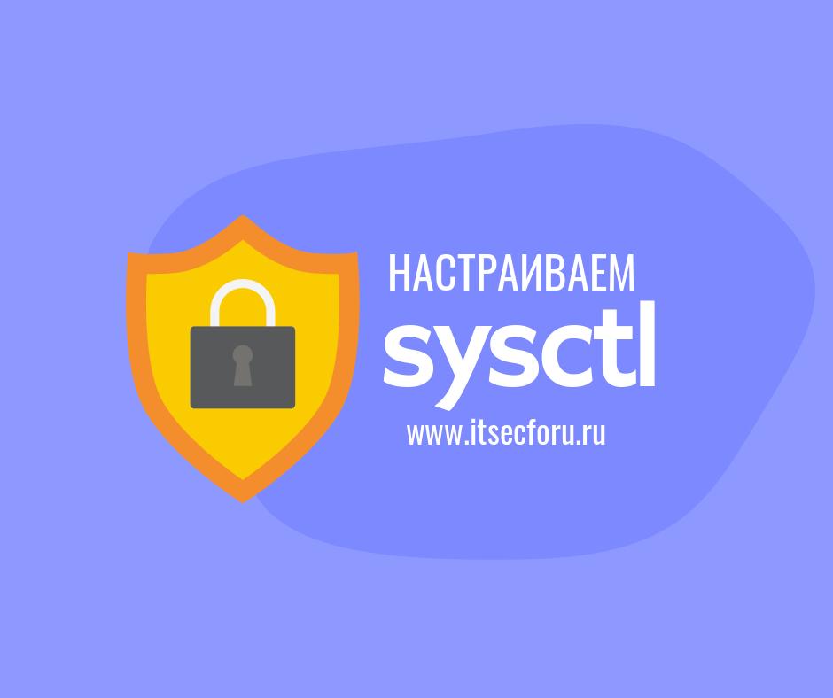 🐧 Как правильно защитить sysctl на Linux от спуффинга и Syn-флуда