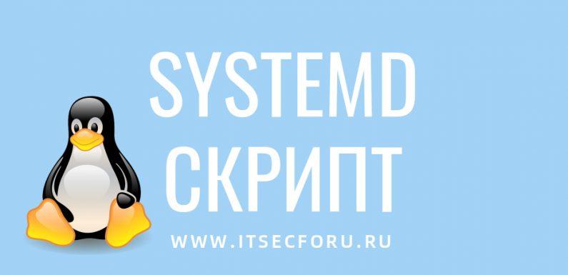 🐧  Как добавить пользовательский скрипт в systemd в CentOS / RHEL