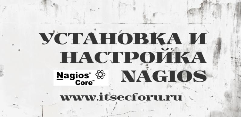 🔍 Установка и настройка Nagios 4 на Ubuntu 20.04