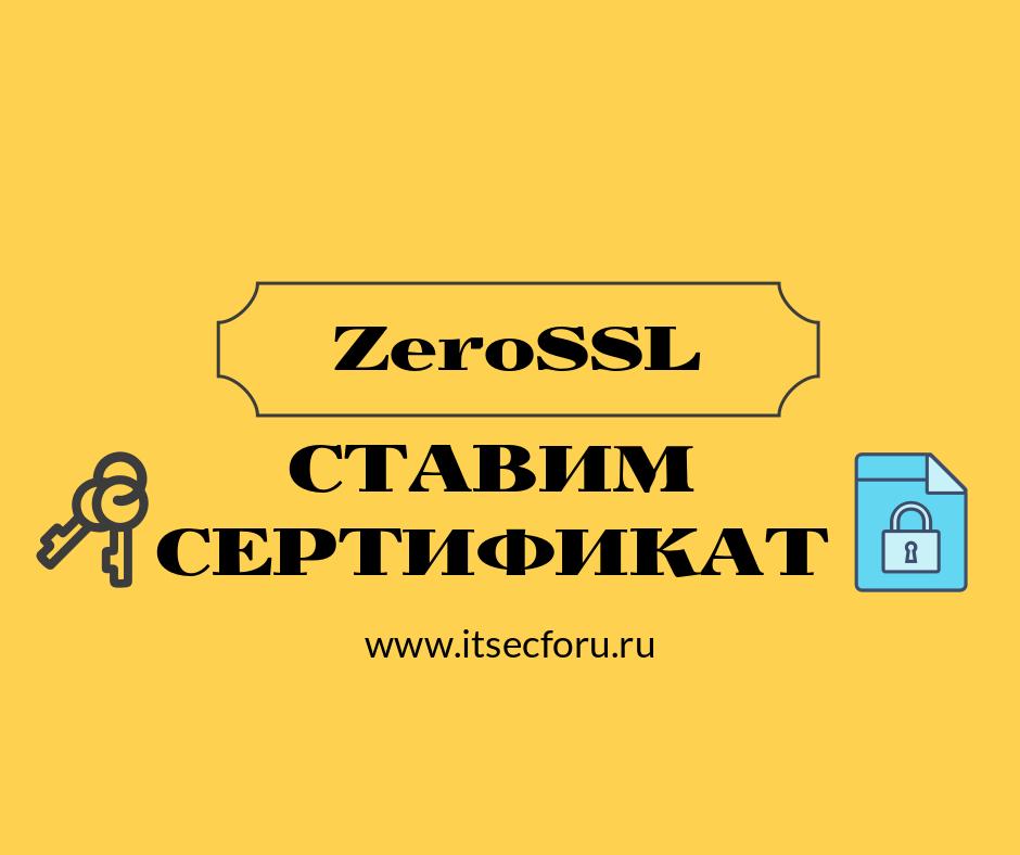 🌐  Как добавить и настроить сертификат ZeroSSL в Apache и Nginx?