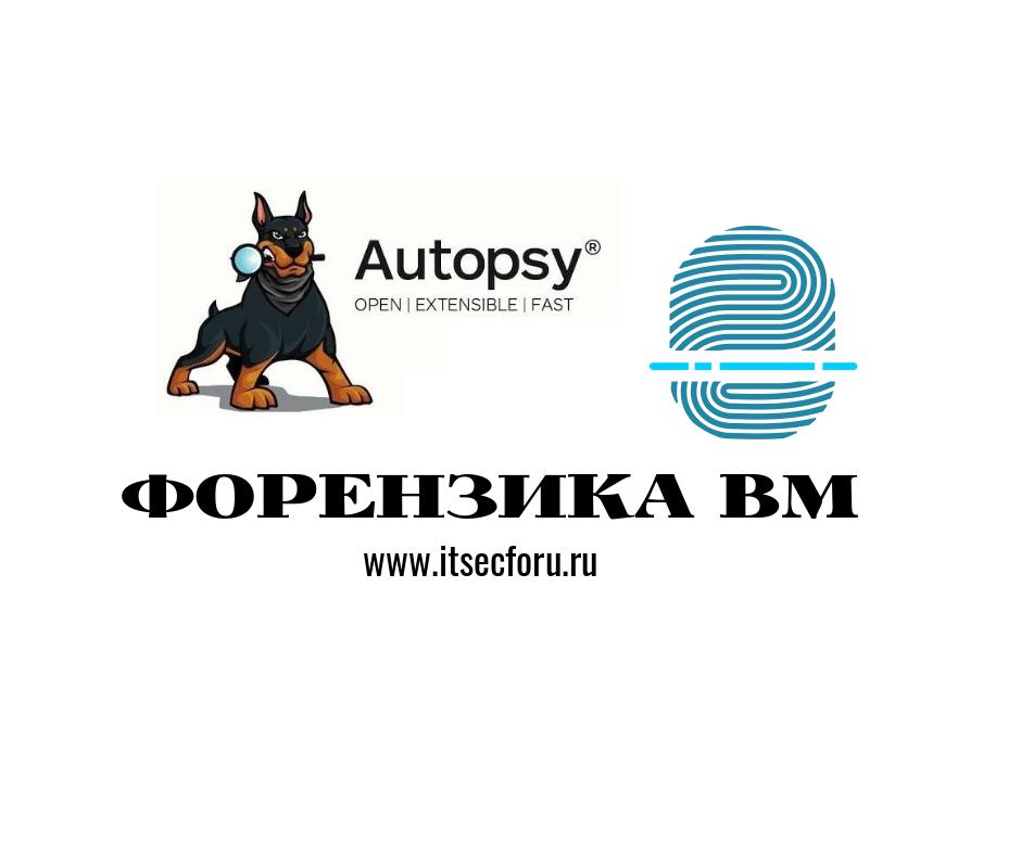 👣 Как пользоваться Autopsy (инструкция, обзор, мануал)