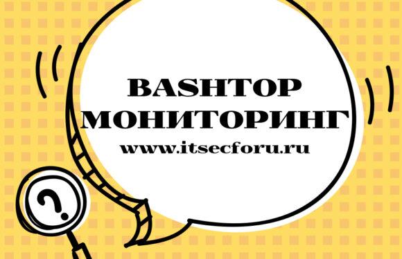 🔍 Установка Bashtop — мониторинг ресурсов из терминала для Linux | macOS | FreeBSD