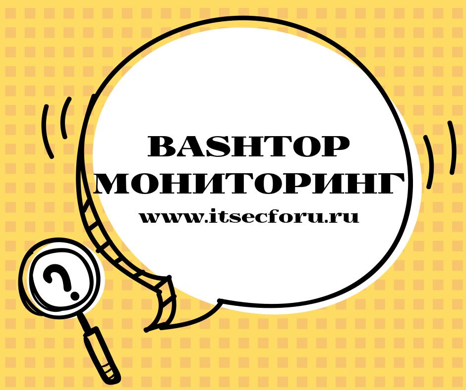 🔍 Установка Bashtop – мониторинг ресурсов из терминала для Linux | macOS | FreeBSD
