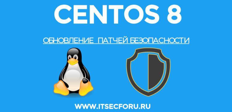 🐧 Как установить только обновления  / патчи  безопасности на CentOS 8