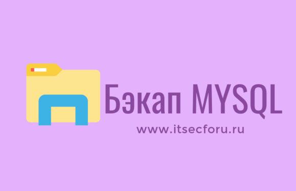 🐧 MySQL — Как сделать резервную копию пользовательских привилегий таких как CREATE USER и / или GRANT