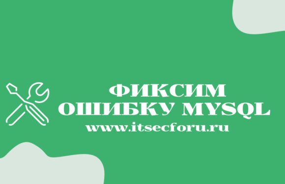 🛠️ Исправление ошибки MySQL ERROR 1819 (HY000): Your password does not satisfy the current policy requirements