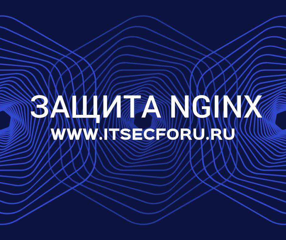 🌐 Nginx: советы по настройке безопасности