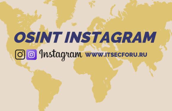 👀 InstaLocTrack: инструмент для сбора данных Instagram, который позволяет собирать все данные о местоположении