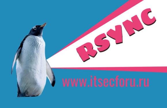 🖧 Как ограничить / уменьшить скорость передачи rsync на Linux