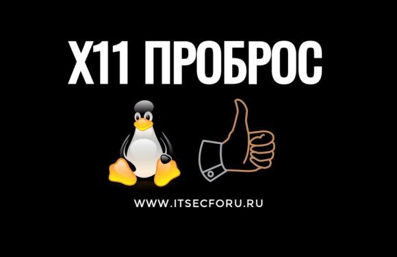 🖧 Как настроить проброс X11 SSH на Linux