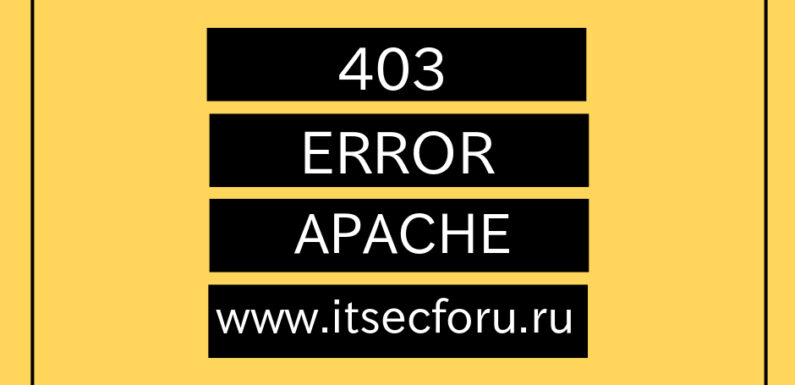 """🛠️  Исправляем ошибку """"Forbidden – You don't have permission to access / on this server"""""""