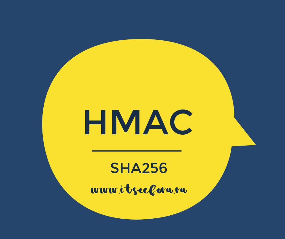 #️⃣  Что такое HMAC (Hach-based Message Authentication Code)