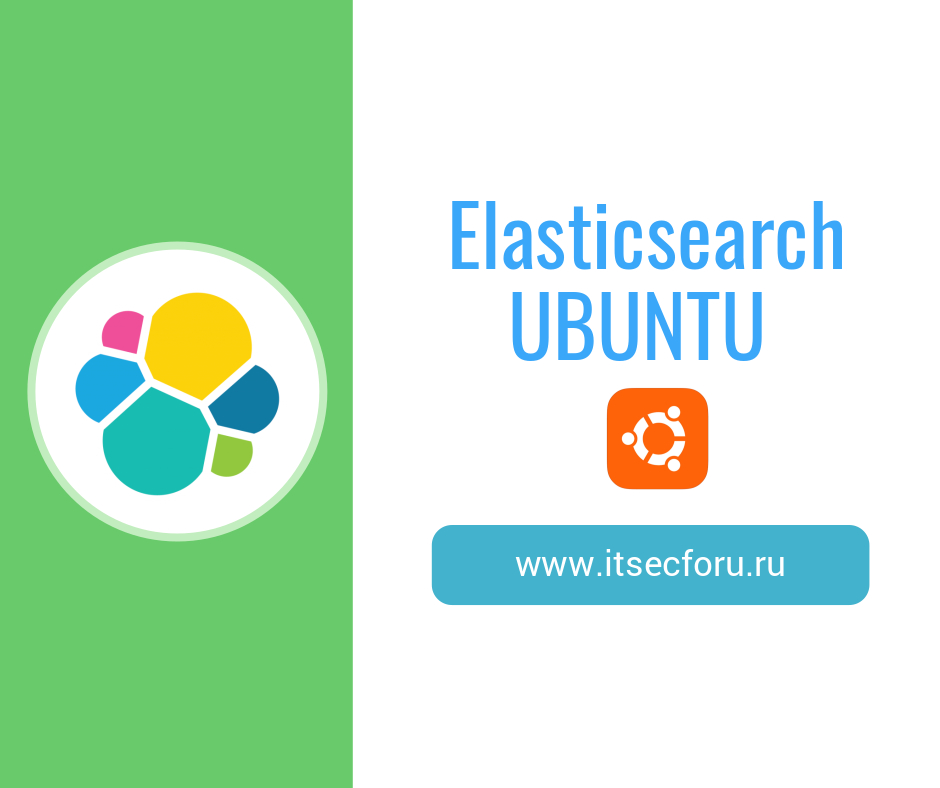 👀 Как установить Elasticsearch на Ubuntu 20.04