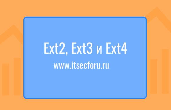 🗂️  Что такое Ext2, Ext3 и Ext4 и как создавать и конвертировать файловые системы Linux