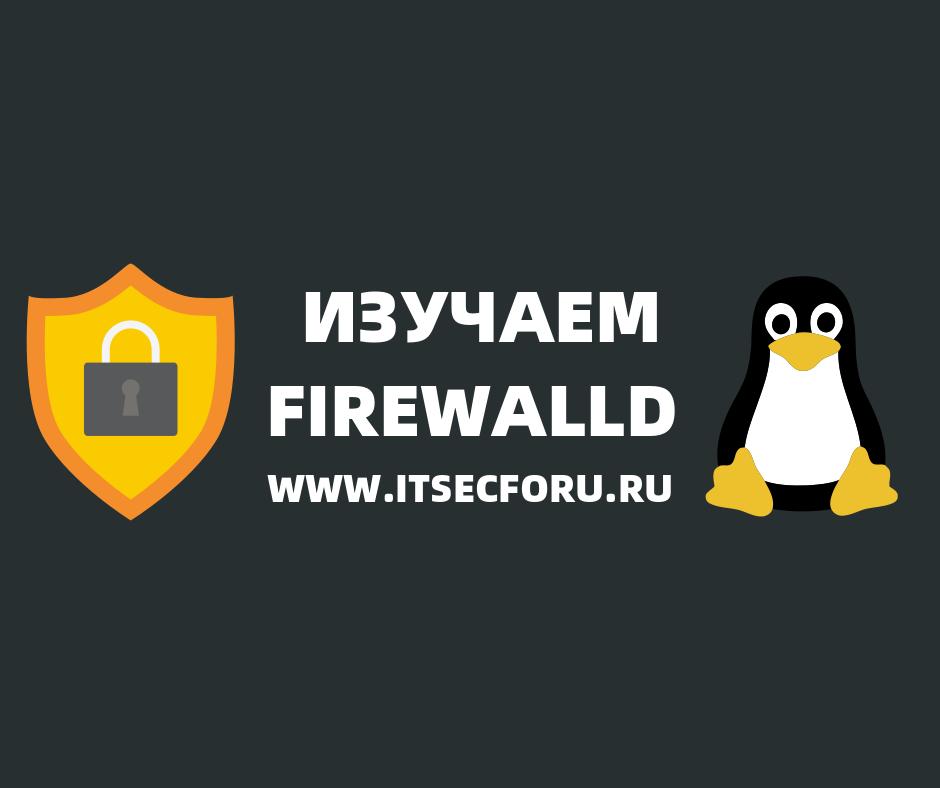 🖧 Как ограничить доступ к сети с помощью FirewallD