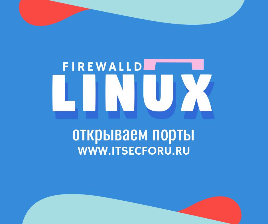🖧 Как открыть определенный порт на FirewallD