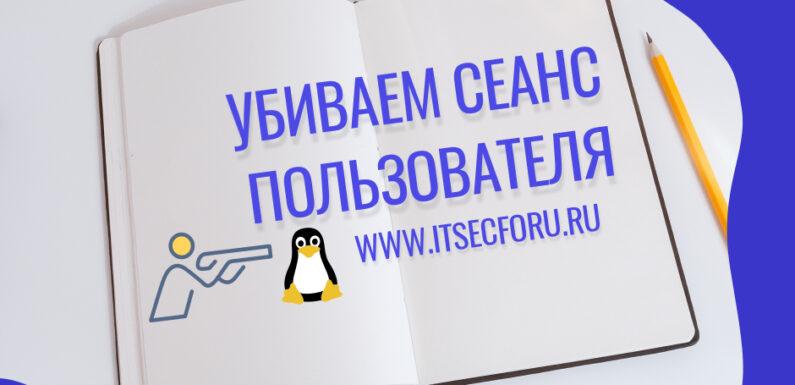 🐧  Как убить сессии пользователей на Linux