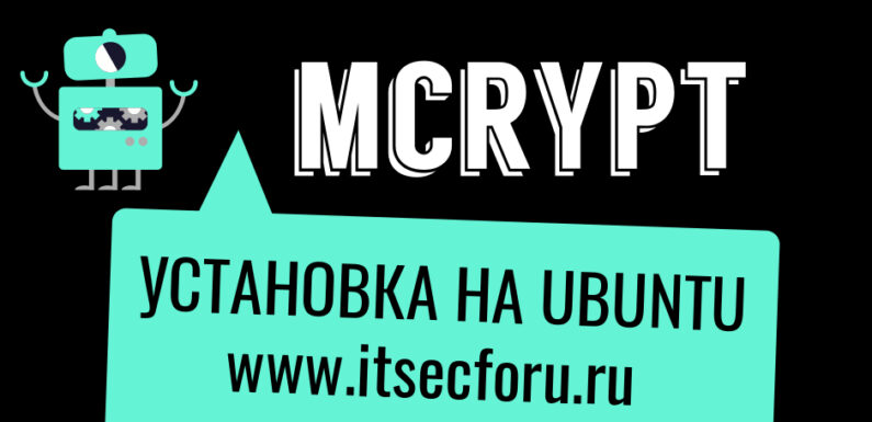 🔐  Установка расширения PHP mcrypt на Ubuntu 20.04   18,04