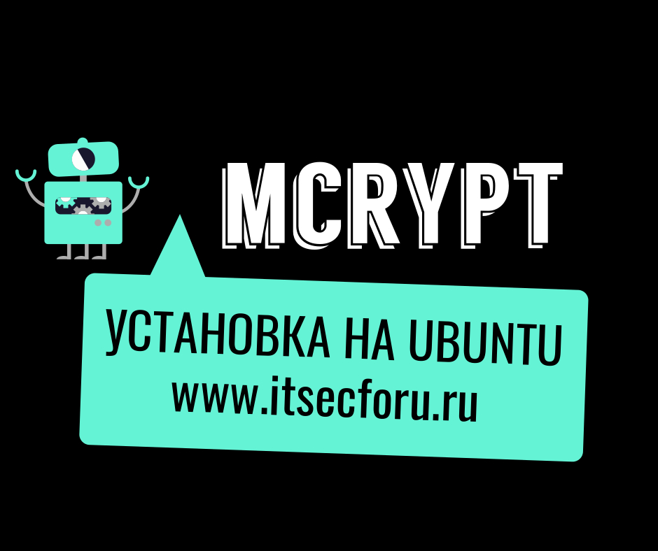 🔐  Установка расширения PHP mcrypt на Ubuntu 20.04 | 18,04