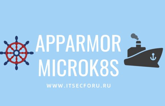 ☸️ Как исправить отсутствующие профили AppArmor в microk8s на LXD
