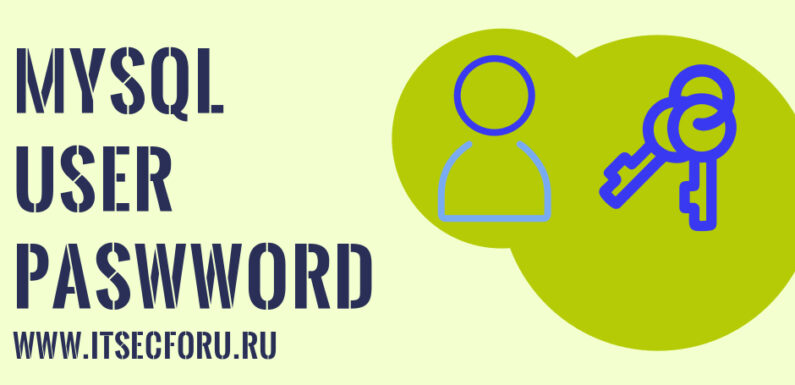 👥 Как ограничить создание пользователей MySQL с пустым паролем