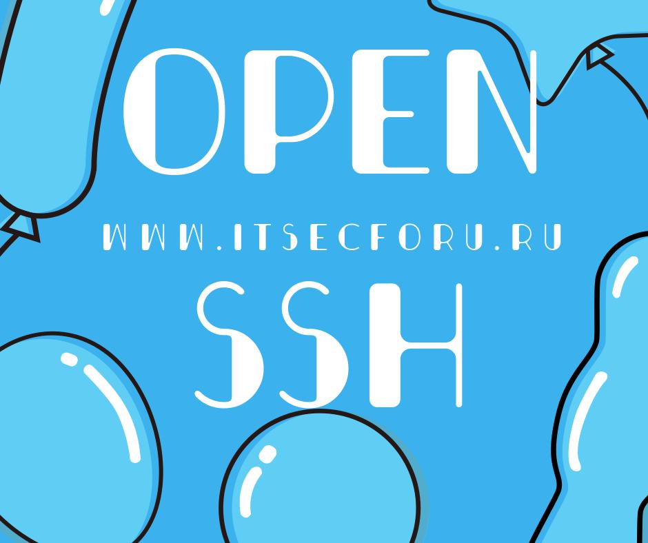 🛡️ Как обезопасить и защитить сервер OpenSSH