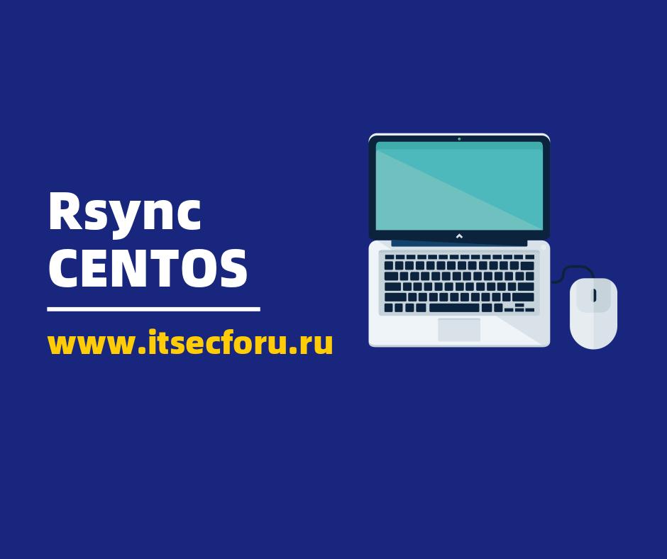 🐧 Как клонировать сервер CentOS с помощью Rsync