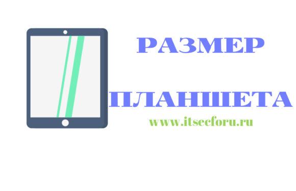 🔋 Как выбрать размер экрана планшета