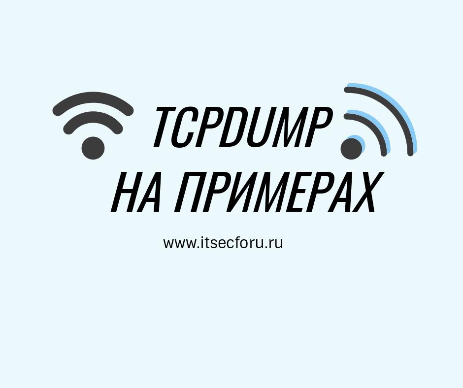 🖧 Как захватить и проанализировать сетевой трафик с помощью tcpdump?