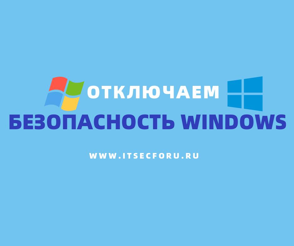 🛡️ Как отключить защиту в реальном времени на Windows 10