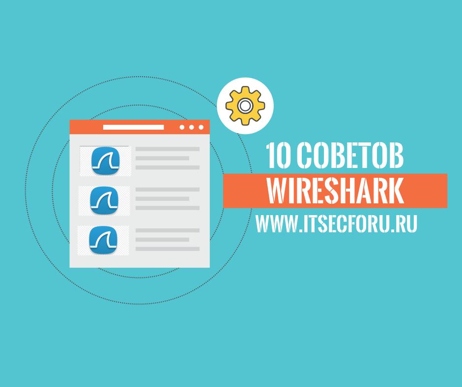 🖧 10 советов в работе с Wireshark по анализу пакетов в сети