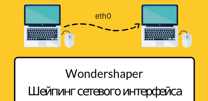 🖧 Как ограничить пропускную способность на конкретном сетевом интерфейсе