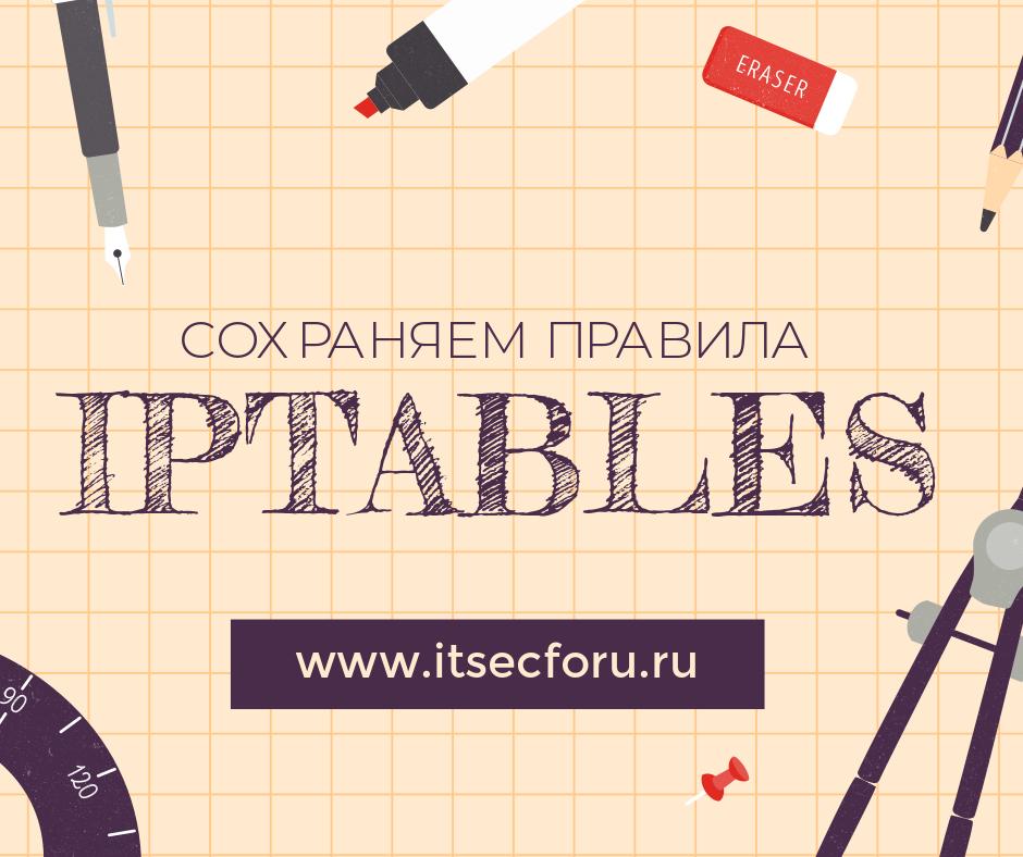 🖧  Как навсегда сохранить правила брандмауэра iptables на Linux