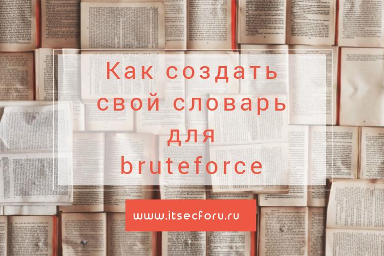 📖 Территориально-лингвистические особенности создания словаря паролей для Bruteforce