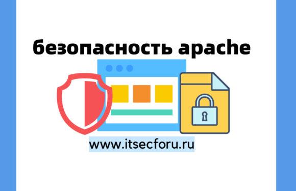 🌐 Защита Apache от брутфорса и DDoS с помощью модулей Mod_Security и Mod_evasive