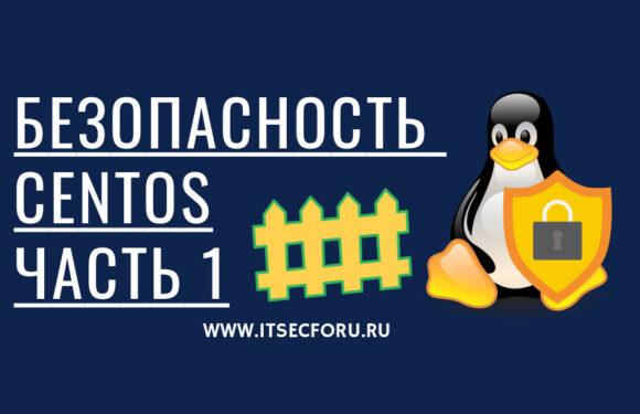 🐧  Советы по обеспечению безопасности сервера CentOS – часть 1