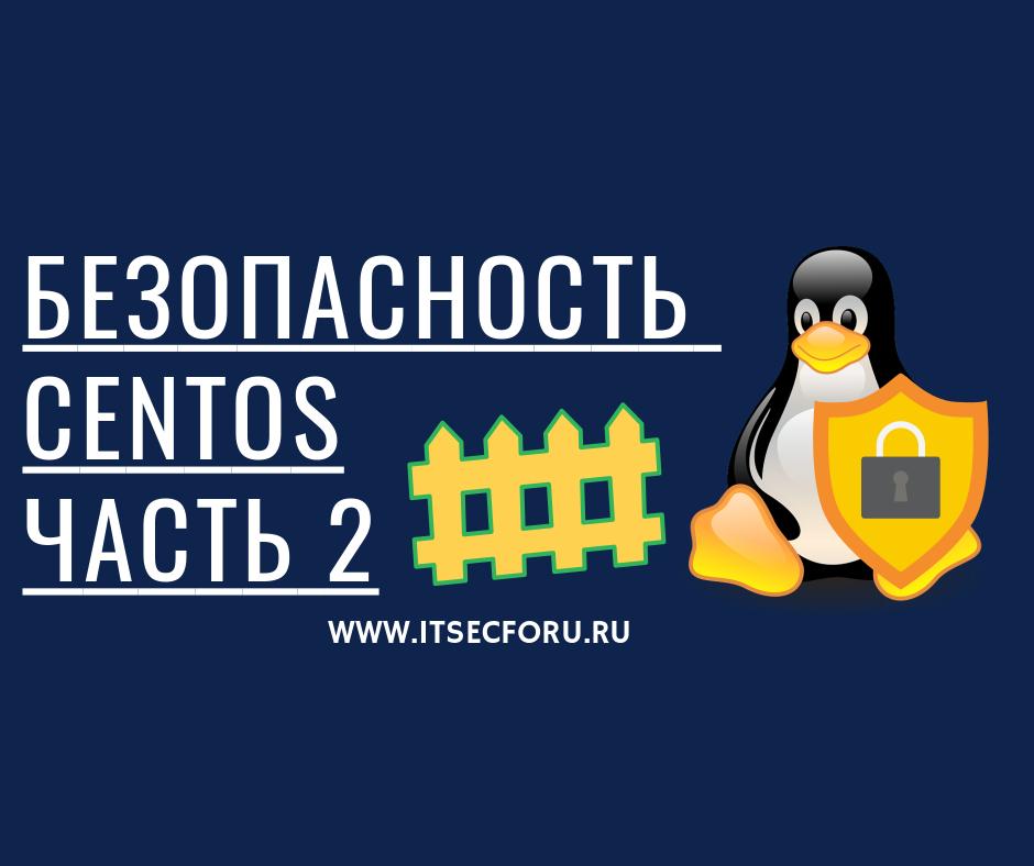 🐧 Советы по обеспечению безопасности сервера CentOS — часть 2