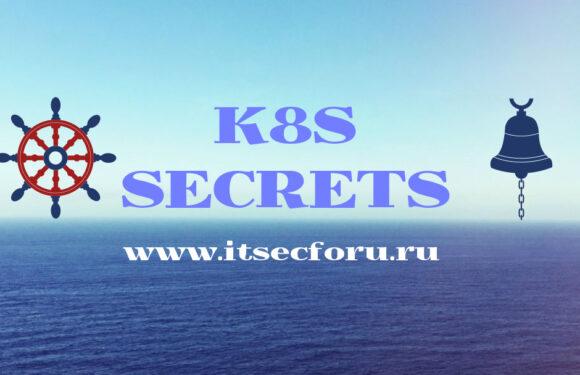 ☸️ Как копировать секреты Kubernetes между пространствами имен