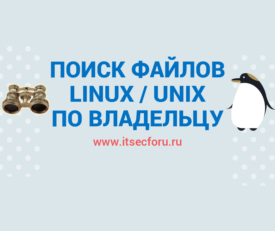 🐧 Как найти все файлы, принадлежащие определенному пользователю в Unix / Linux