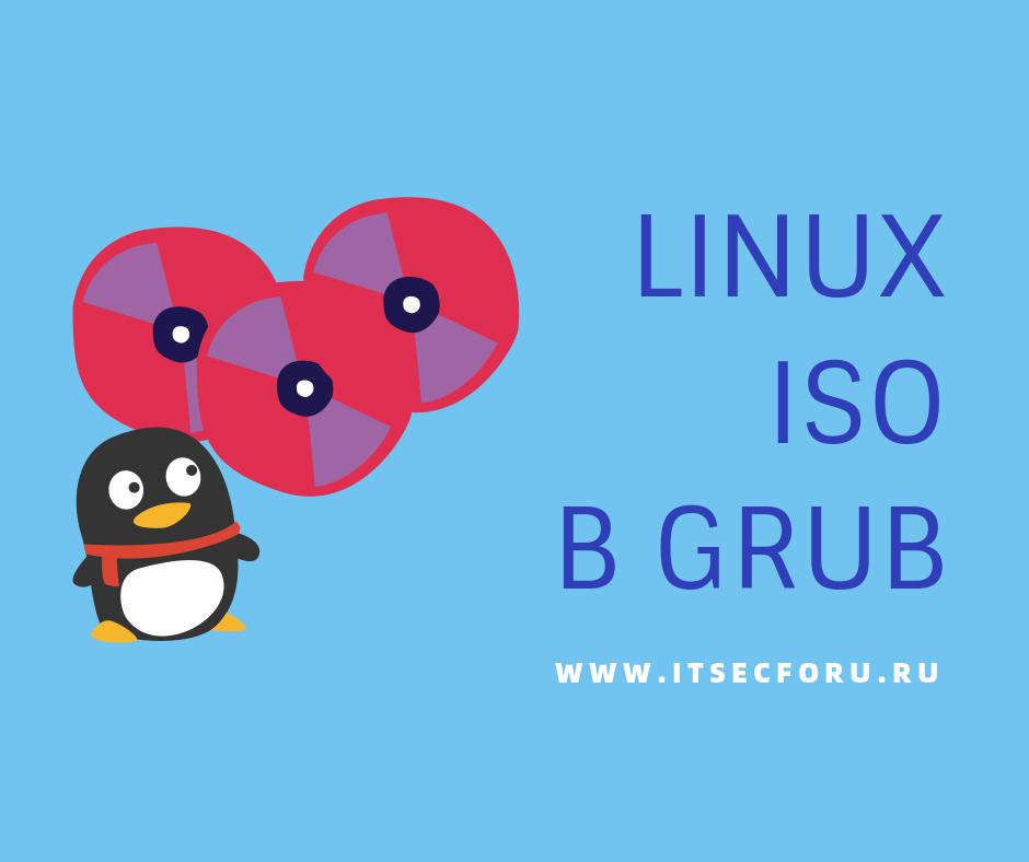 🐧 Как запустить любой дистрибутив Linux прямо с жесткого диска на Ubuntu с помощью меню Grub