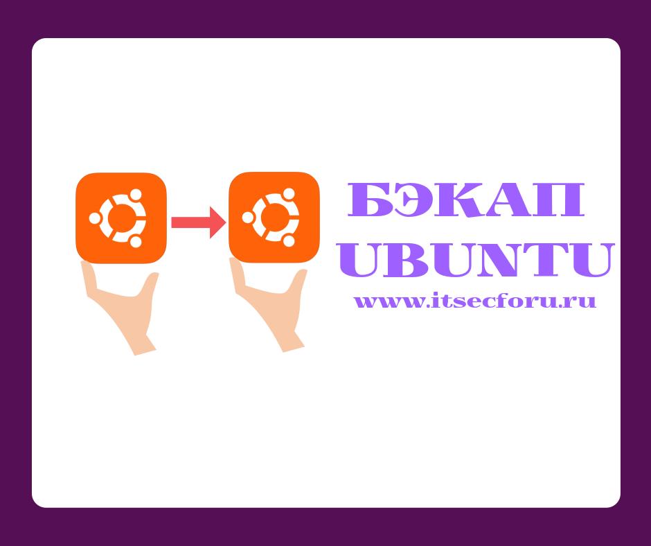 🐧 Как сделать резервную копию с помощью Duplicity на Ubuntu 20.04