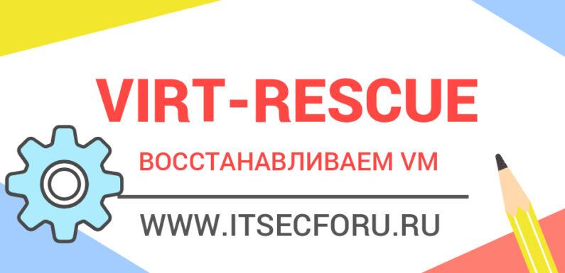 🛠️ Как восстановить виртуальные машины с помощью Virt-rescue